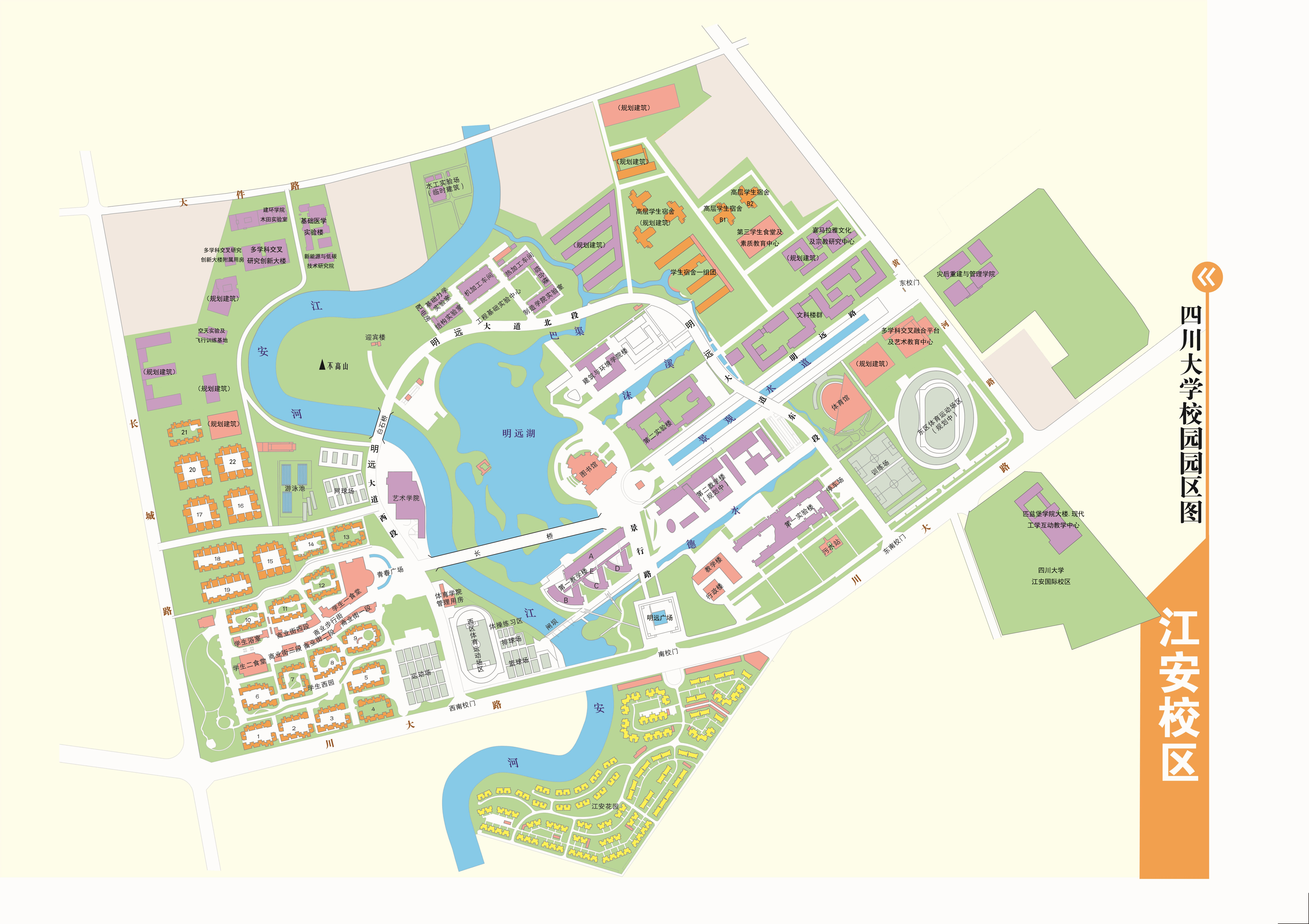 江安校区-四川大学规划建设处